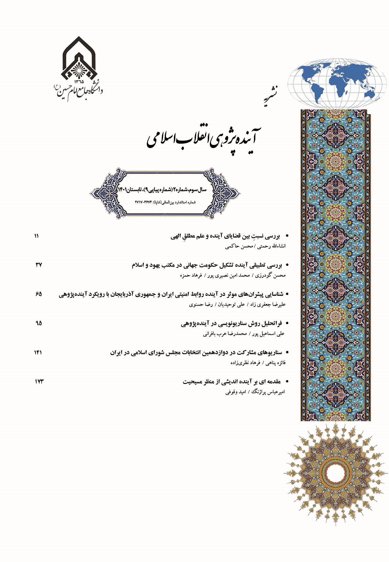 فصلنامه  آینده پژوهی انقلاب اسلامی
